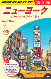 地球の歩き方 <B06(2019~2020年版>  ニュ-ヨ-ク マンハッタン&ブルックリン (改訂第33版)