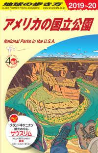 地球の歩き方 <B13(2019~2020年版>  アメリカの国立公園 (改訂第16版)