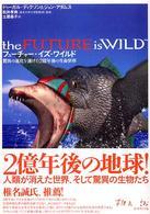 フューチャーイズワイルド―驚異の進化を遂げた2億年後の生命世界
