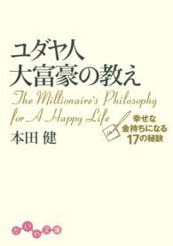 ユダヤ人大富豪の教え - 幸せな金持ちになる17の秘訣 だいわ文庫