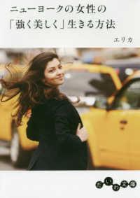 ニュ-ヨ-クの女性の「強く美しく」生きる方法 だいわ文庫