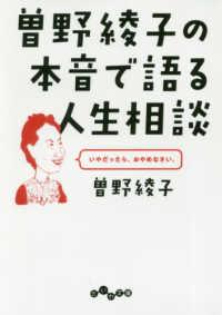 曽野綾子の本音で語る人生相談 だいわ文庫