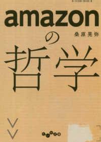 amazonの哲学 だいわ文庫