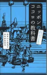 ニッポンのココロの教科書の画像