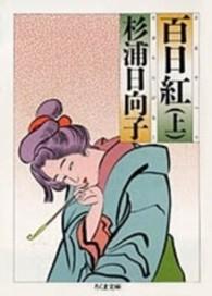 百日紅 <上>  ちくま文庫