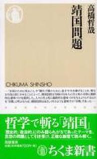 온라인 서점으로 이동 ISBN:4480062327