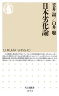 日本劣化論 ちくま新書