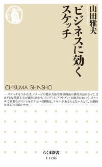 온라인 서점으로 이동 ISBN:4480068082