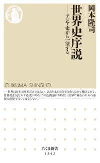 世界史序説 - アジア史から一望する ちくま新書