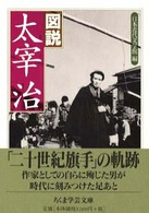 図説 太宰治 (ちくま学芸文庫)