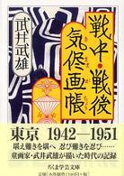 ISBN: 4480089241