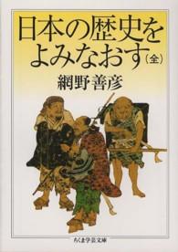日本の歴史をよみなおす(全) ちくま学芸文庫