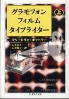 グラモフォン・フィルム・タイプライター〈上〉
