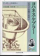 ヨハネス・ケプラー—近代宇宙観の夜明け