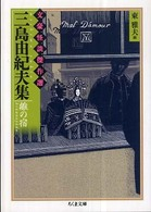 三島由紀夫集 - 雛の宿 ちくま文庫