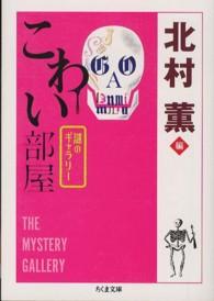 こわい部屋 - 謎のギャラリ- ちくま文庫