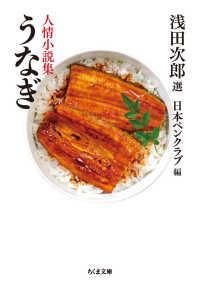 うなぎ - 人情小説集 ちくま文庫