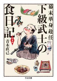 幕末単身赴任下級武士の食日記 ちくま文庫 (増補版)