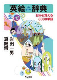 英絵辞典 - 目から覚える6000単語 ちくま文庫