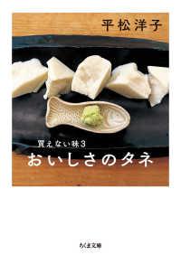 おいしさのタネ - 買えない味 3 ちくま文庫