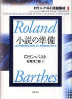 小説の準備 ―コレージュ・ド・フランス講義 1978-1979年度と1979-1980年度