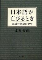 第26位『日本語が亡びるとき』