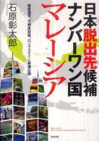 日本脱出先候補ナンバ-ワン国マレ-シア - 資産運用、不動産投資、ロングステイに最適な国