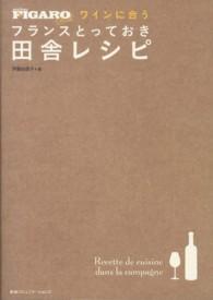ワインに合うフランスとっておき田舎レシピ Figaro books