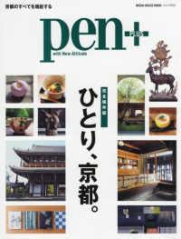 ひとり、京都。 - 完全保存版 MEDIA HOUSE MOOK Pen+