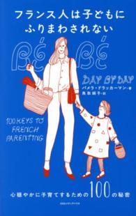 フランス人は子どもにふりまわされない - 心穏やかに子育てするための100の秘密