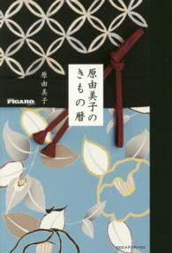 原由美子のきもの暦 madame FIGARO BOOKS