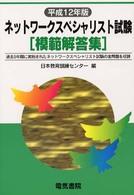ネットワークスペシャリスト試験模範解答集〈平成11年版〉