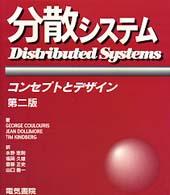 分散システム―コンセプトとデザイン