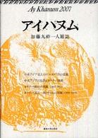 アイハヌム2007