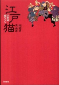 江戸猫 - 浮世絵猫づくし