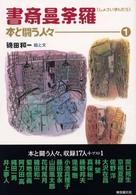 書斎曼荼羅 1 ―― 本と闘う人々
