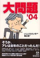 大問題 ('04) (創元ライブラリ)