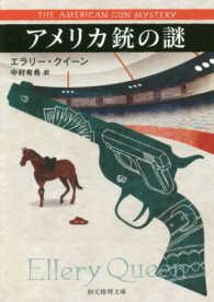 アメリカ銃の謎 創元推理文庫