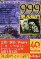 999(ナイン・ナイン・ナイン)―聖金曜日 (創元推理文庫)