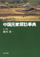 中国民家探訪事典