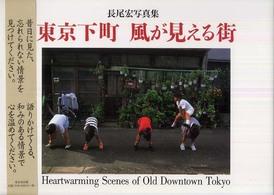 東京下町 風が見える街