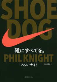 SHOE DOG - 靴にすべてを。