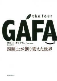 the four GAFA - 四騎士が創り変えた世界