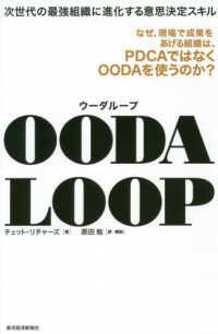 OODA LOOP - 次世代の最強組織に進化する意思決定スキル