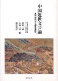 中国近世文芸論:農村祭祀から都市芸能へ