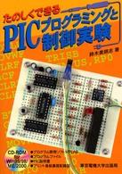 たのしくできるPICプログラミングと制御実験