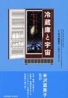 冷蔵庫と宇宙