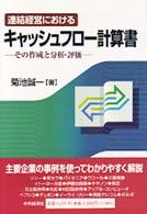 連結経営におけるキャッシュフロー計算書―その作成と分析・評価