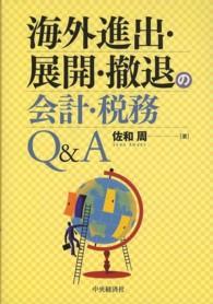 海外進出・展開・撤退の会計・税務Q&A