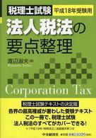 税理士試験 法人税法の要点整理〈平成18年受験用〉 (要点整理シリーズ)